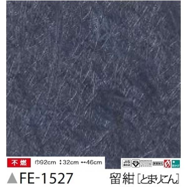 壁紙 関連商品 和風 じゅらく調 のり無し壁紙 FE-1527 92cm巾 25m巻