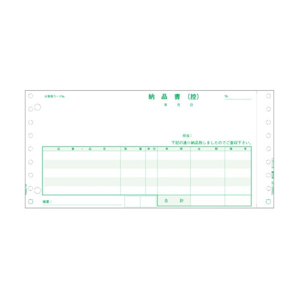プリンター (まとめ) TANOSEE 納品書(連続伝票) 9.5×4.5インチ 4枚複写 1箱(500組) 【×2セット】