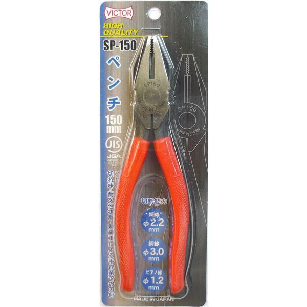 ペンチ 関連商品 (業務用20個セット) ビクター ペンチ 【150mm】 SP150
