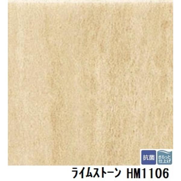 インテリア・寝具・収納 関連 サンゲツ 住宅用クッションフロア ライムストーン 品番HM-1106 サイズ 182cm巾×6m