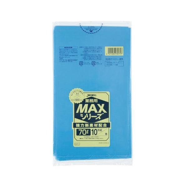 日用雑貨 業務用MAX70L 10枚入025HD+LD青 S71 【(40袋×5ケース)合計200袋セット】 38-302
