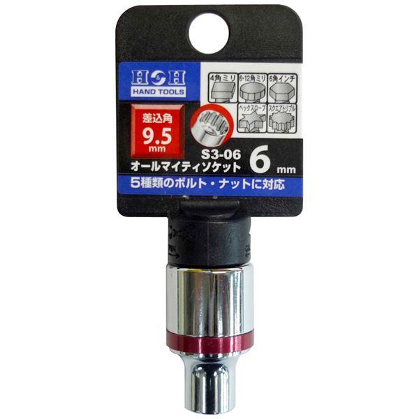 DIY・工具 (業務用60個セット) H&H オールマイティーソケット/作業工具 【3分角】 差込角:9.5mm サイズ:6mm S3-06
