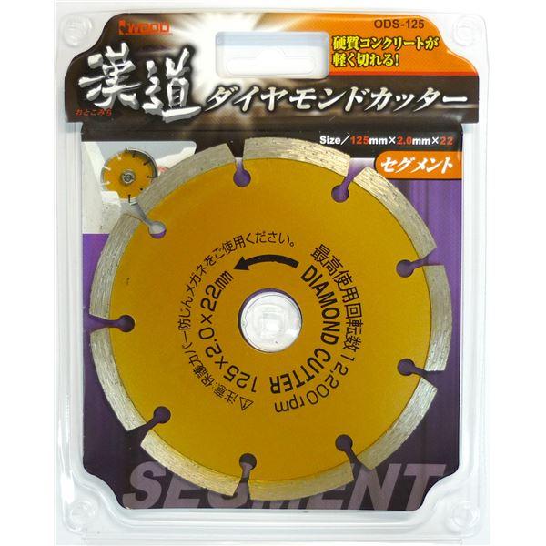 DIY・工具 手動工具 関連 (業務用10個セット) 漢道 ダイヤモンドカッターセグメント 【125mm】 ODS-125