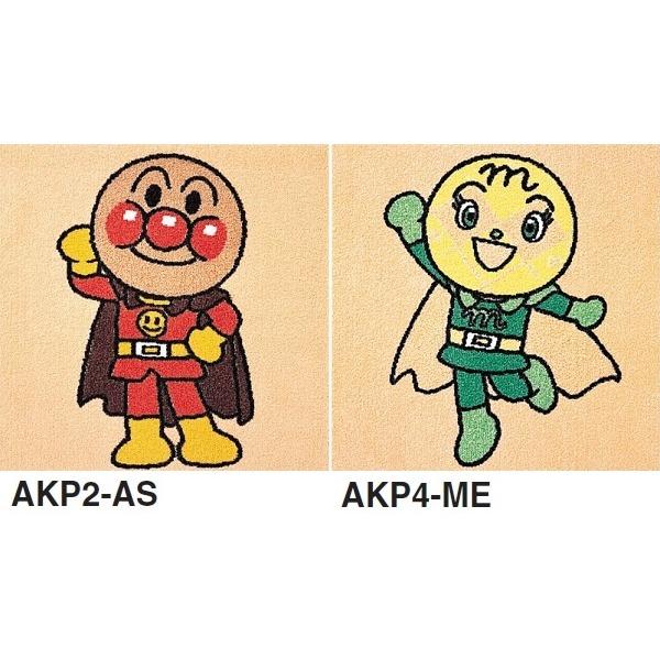 カーペット・マット・畳 カーペット・ラグ 関連 アンパンマン パネルカーペット【防ダニ・洗える】 【日本製】 サイズ400mm×400mm AKP2-AS.AKP4-ME 2枚セット