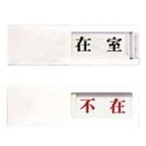 文具・オフィス用品 (業務用20セット) 光 プレート UP40-1 在室⇔不在 白 【×20セット】