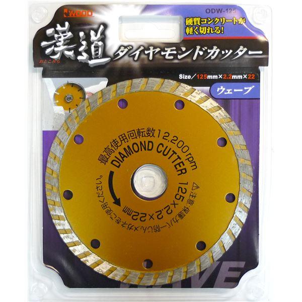 DIY・工具 手動工具 関連 (業務用10個セット) 漢道 ダイヤモンドカッターウェーブ 【125mm】 ODW-125