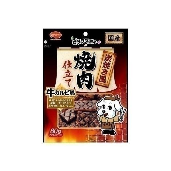 犬 ドッグフード 関連 (まとめ)日本ペットフード V炭焼き風焼肉仕立て牛カルビ80g (ドッグフード)【ペット用品】【×30 セット】