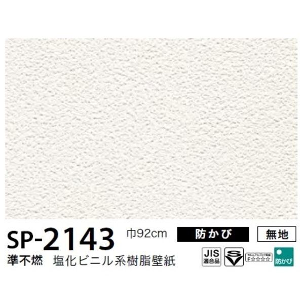 壁紙関連商品 壁紙 のり無しタイプ SP-2143 【無地】 92cm巾 25m巻