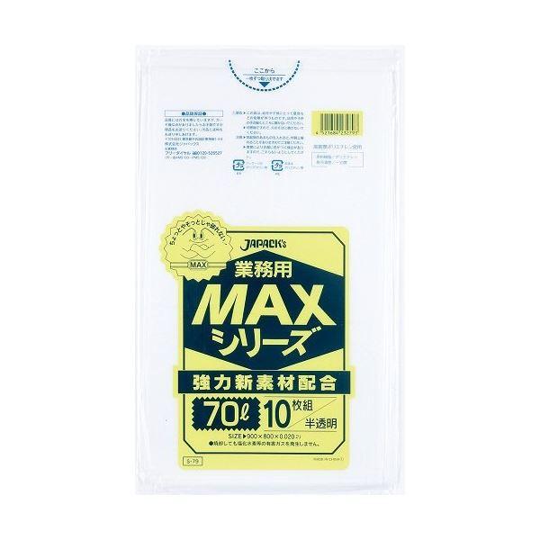 生活用品・インテリア・雑貨 業務用MAX70L 10枚入02HD+LD半透明 S79 【(50袋×5ケース)合計250袋セット】 38-299