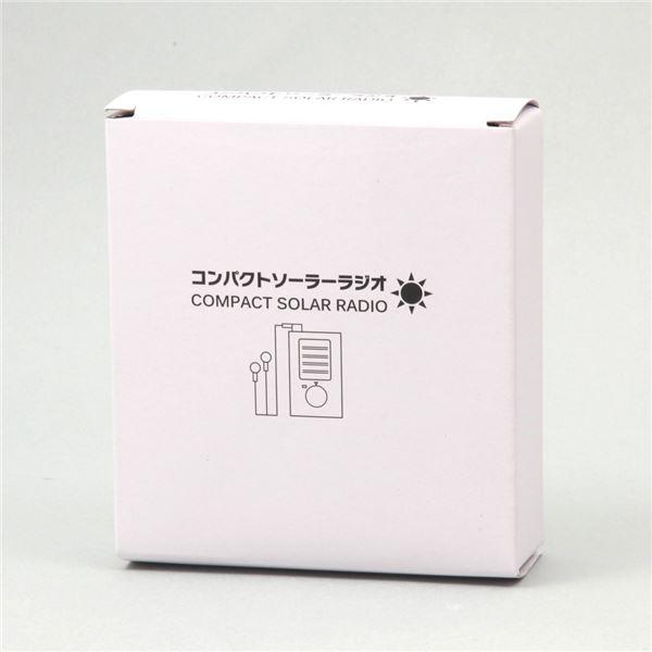 生活家電 (まとめ)アーテック コンパクトソーラーラジオ(AM・FM) 【×40セット】