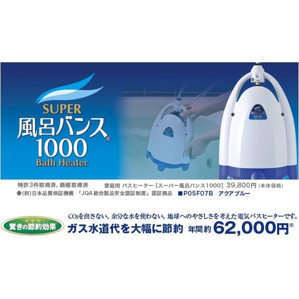住宅設備家電住宅設備家電 関連 スーパー風呂バンス 1000 バスヒーター 保温