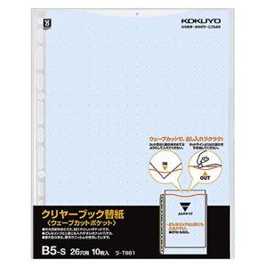 (まとめ) コクヨ クリヤーブック(クリアブック)(ウェーブカットポケット)用替紙 B5タテ 2・26穴 青 ラ-T881B 1パック(10枚) 【×15セット】
