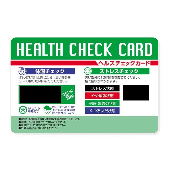 ダイエット・健康 関連 ヘルスチェックカード 【100枚セット】