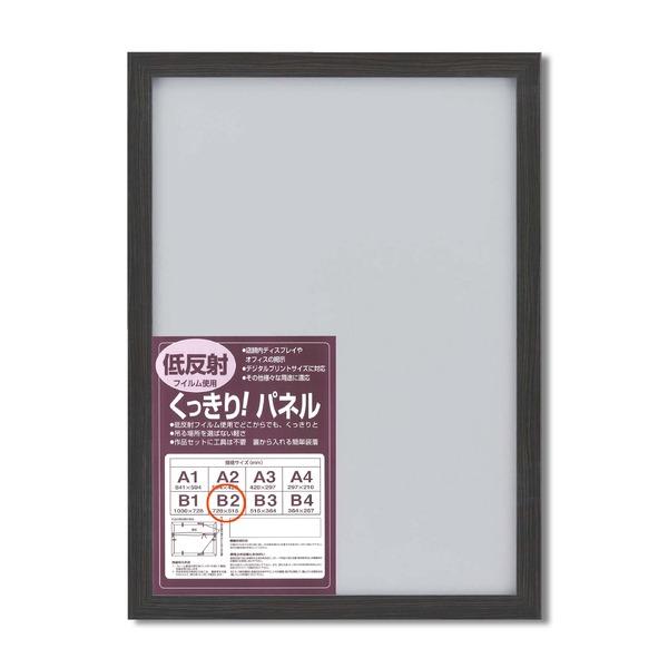 日本製パネルフレーム/ポスター額縁 【B2/内寸:728x515ブラック】 壁掛けひも・低反射フィルム付き「5901くっきりパネルB2」