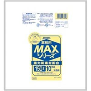 掃除用具 関連 (業務用100セット) ジャパックス MAXゴミ袋 S150 半透明 150L 10枚 【×100セット】