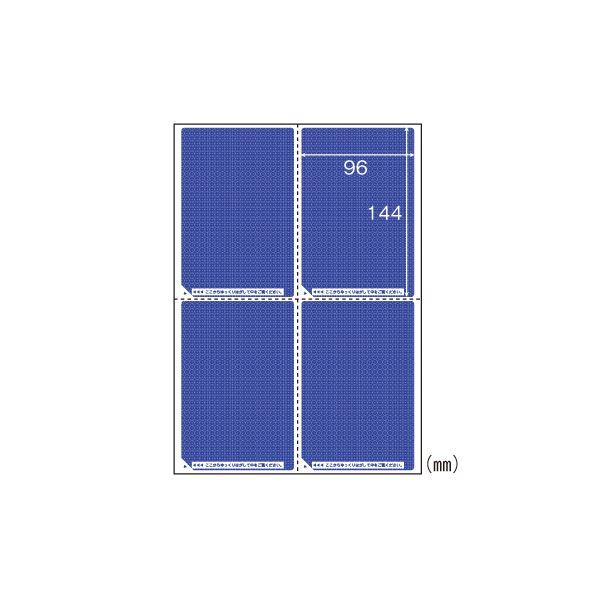 文房具・事務用品 ラベル・ステッカー ラベル用紙 関連 ヒサゴ 目隠しラベルはがき用4面/地紋 GB2401