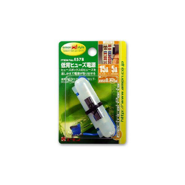 バイク用品 メンテナンス用品 関連 (まとめ) 低背ヒューズ電源 E578 【×15セット】