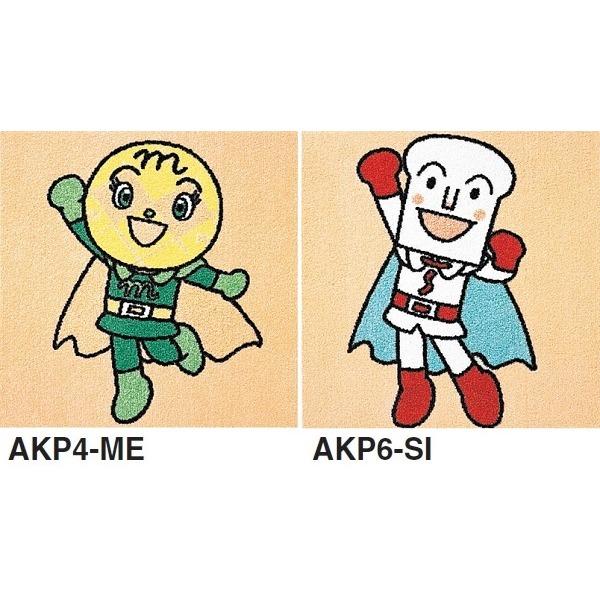 生活用品関連 アンパンマン パネルカーペット【防ダニ・洗える】 【日本製】 サイズ400mm×400mm AKP4-ME.AKP6-SI 2枚セット
