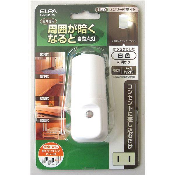 インテリア・家具 生活用品 雑貨 (業務用セット) LEDナイトライト 明暗センサー アンバー PM-L160(W) 【×10セット】
