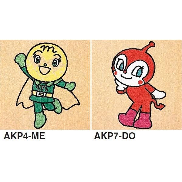 生活用品関連 アンパンマン パネルカーペット【防ダニ・洗える】 【日本製】 サイズ400mm×400mm AKP4-ME.AKP7-DO 2枚セット