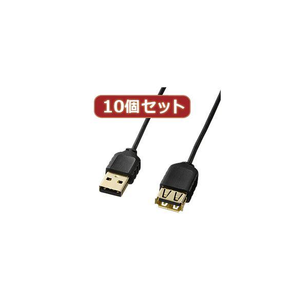 生活 雑貨 通販 10個セットサンワサプライ 極細USB延長ケーブル(A-Aメス延長タイプ) KU-SLEN20BKX10