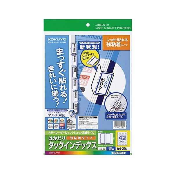 (まとめ) コクヨ カラーレーザー&インクジェットプリンター用インデックス (強粘着) A4 42面(大) 27×37mm 青枠 KPC-T691B 1冊(20シート) 【×5セット】