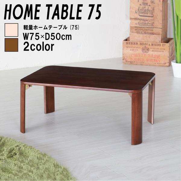 軽量ホームテーブル(75) (ブラウン) 幅75×奥行50×高さ31.5cm [机][デスク][テーブル][軽い][木製][天然木][ウッド][ナチュラル][北欧][木目][折りたたみ][折れ脚][便利][ローテーブル][センターテーブル][リビングテーブル][シンプル][赤外線マウス][完成品][NK-175]