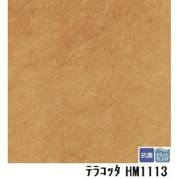 インテリア・寝具・収納 関連 サンゲツ 住宅用クッションフロア テラコッタ 品番HM-1113 サイズ 182cm巾×7m