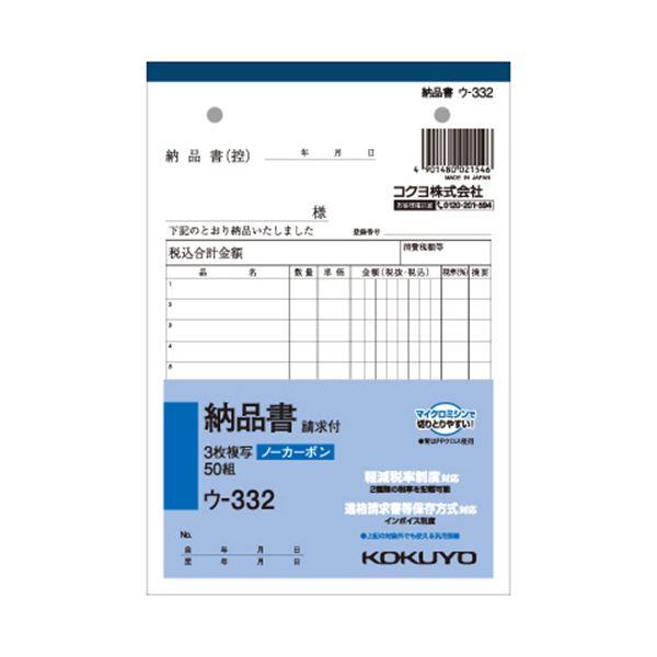 (まとめ) コクヨ NC複写簿(ノーカーボン)3枚納品書(請求付き) B6タテ型 12行 50組 ウ-332N 1冊 【×15セット】