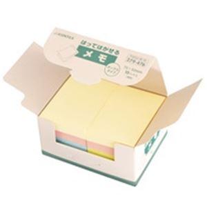 (業務用40セット) ジョインテックス ふせんBOX 75×50mm混色 P403J-M-10 【×40セット】