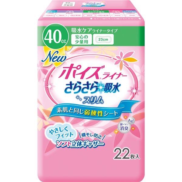 健康器具 (まとめ)日本製紙クレシア 尿とりパッド ポイズライナー(3)安心の少量用 22枚入 袋 80906【×15セット】