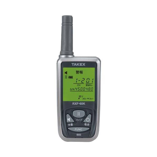 生活日用品 竹中エンジニアリング 徘徊検知 徘徊お知らせお待ちくん(2)携帯型受信器 HS-W(KE)