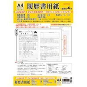 文具・オフィス用品 (業務用100セット) うずまき 履歴書 リ-099 A4 写真シール付 【×100セット】