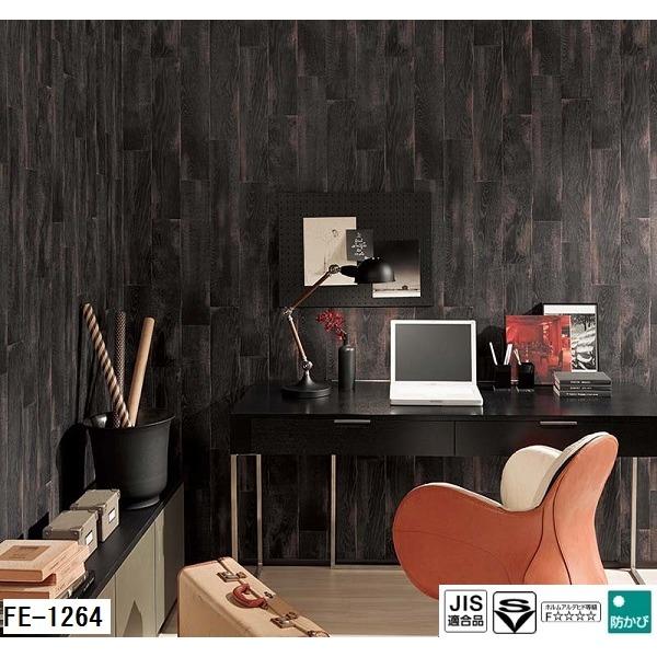 インテリア・寝具・収納 壁紙・装飾フィルム 壁紙 関連 木目調 のり無し壁紙 FE-1264 92cm巾 15m巻