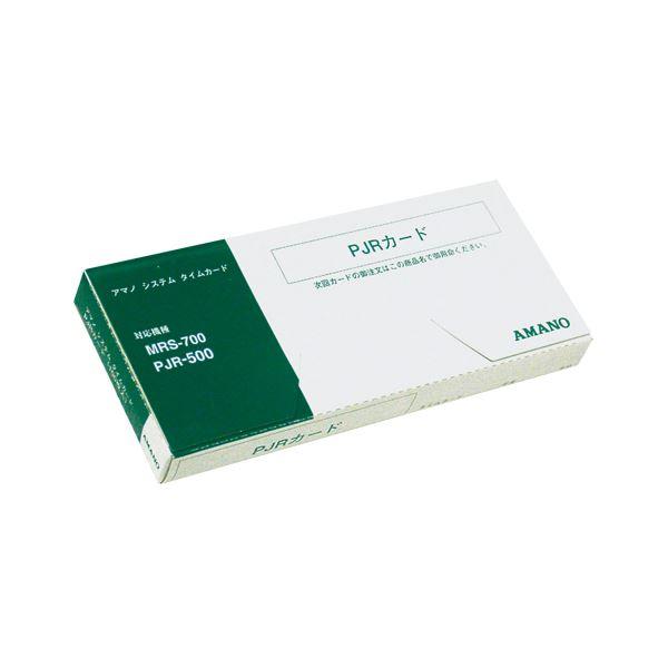 文具・オフィス用品 (業務用セット) アマノ タイムカード PJRカード 1箱入 【×3セット】