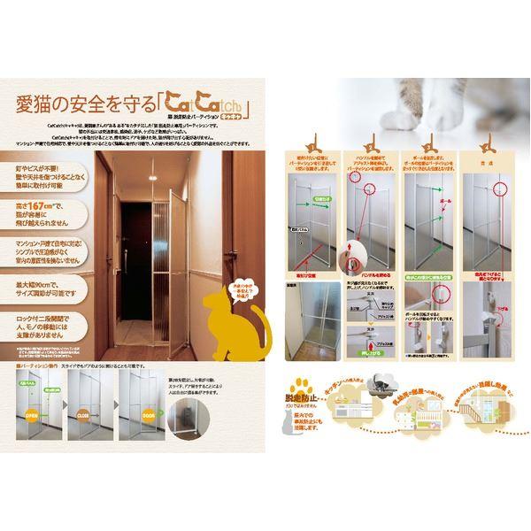 インテリア・寝具・収納 関連 猫 脱走防止パーティション 【キャキャ】【代引不可】