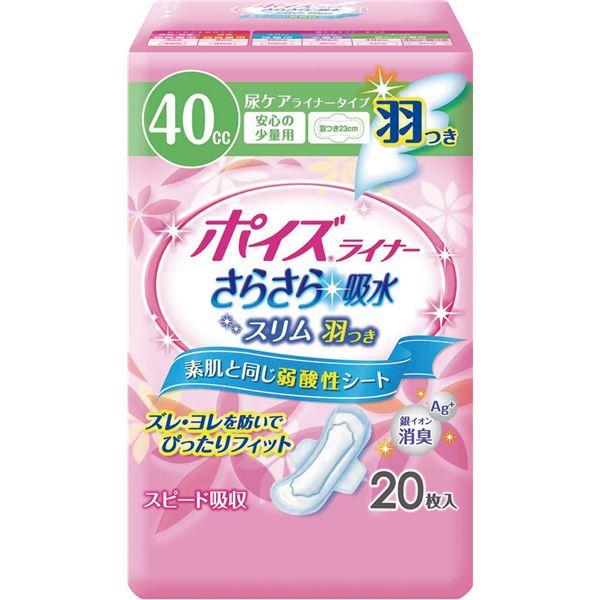 介護用品 関連 (まとめ)日本製紙クレシア 尿とりパッド ポイズライナー(6)安心の少量羽つき20枚 袋 80123【×15セット】