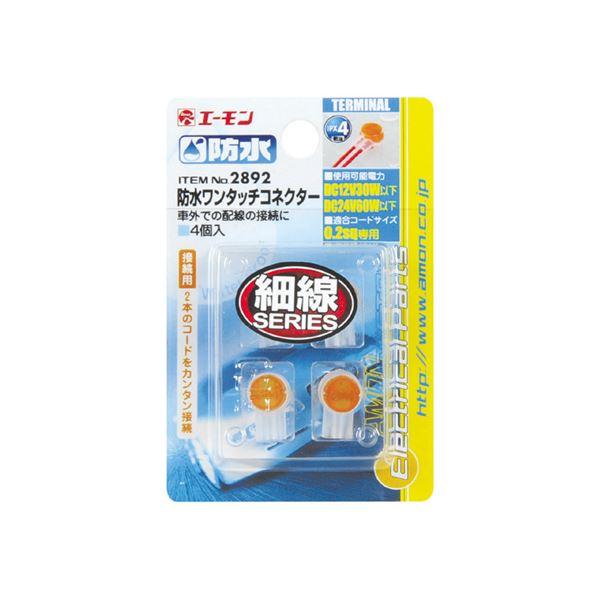 カー用品 (まとめ) 防水ワンタッチコネクター(接続用) 2892 【×15セット】