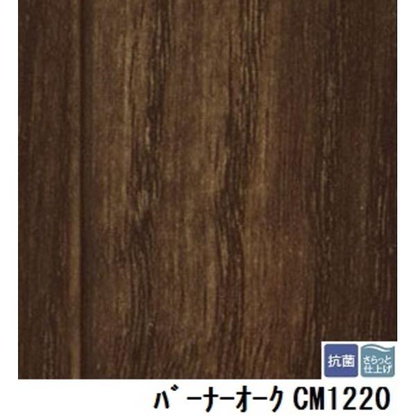 生活日用品 サンゲツ 店舗用クッションフロア バーナーオーク 品番CM-1220 サイズ 182cm巾×7m