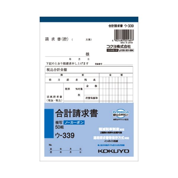 (まとめ) コクヨ NC複写簿(ノーカーボン)合計請求書 B6タテ型 2枚複写 50組 ウ-339N 1冊 【×15セット】