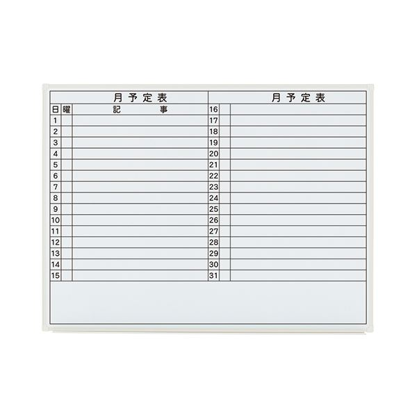 プレゼンテーション用品 掲示板・コルクボード 関連 プラス 壁掛ホワイトボード LB2-340SHWT 月予定