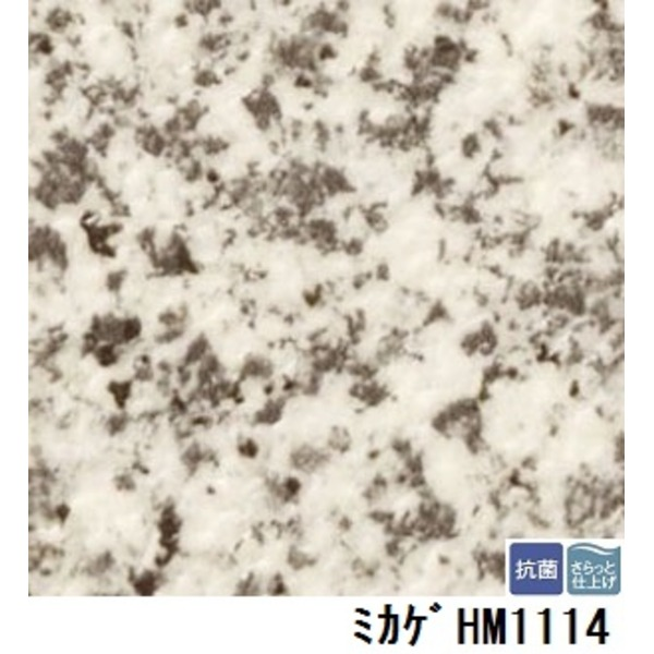 インテリア・寝具・収納 関連 サンゲツ 住宅用クッションフロア ミカゲ 品番HM-1114 サイズ 180cm巾×10m