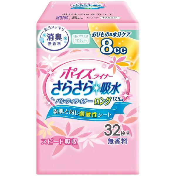 健康器具 (まとめ)日本製紙クレシア 尿とりパッド ポイズライナー(8)ロング175 32枚入 袋 80710【×15セット】