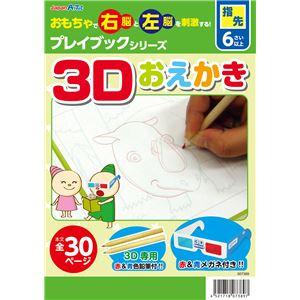 便利 日用雑貨 (まとめ買い)3Dおえかき プレイブック 【×15セット】