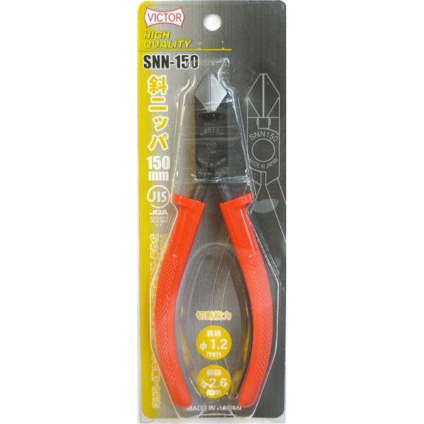 生活日用品 (業務用10個セット) ビクター 斜めニッパー 【150mm】 SNN150
