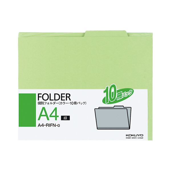 文具・オフィス用品関連 (まとめ)個別フォルダー(カラー) A4緑 A4-RIFN-G 1パック(10冊) 【×10セット】