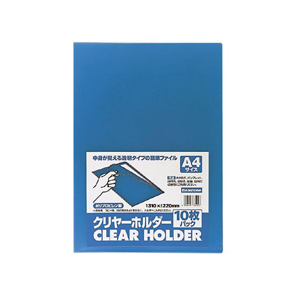 生活 雑貨 通販 (まとめ) ビュートン クリヤーホルダー A4ブルー CH-A4-CB10 1パック(10枚) 【×50セット】