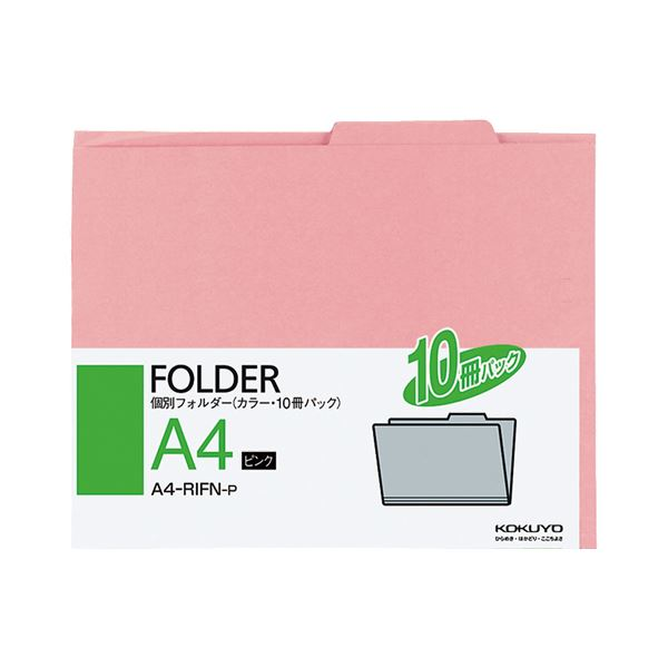 収納用品 マガジンボックス・ファイルボックス 関連 (まとめ)個別フォルダー(カラー) A4ピンク A4-RIFN-P 1パック(10冊) 【×10セット】