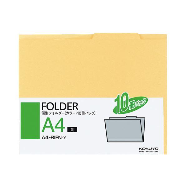 収納用品 マガジンボックス・ファイルボックス 関連 (まとめ)個別フォルダー(カラー) A4黄 A4-RIFN-Y 1パック(10冊) 【×10セット】