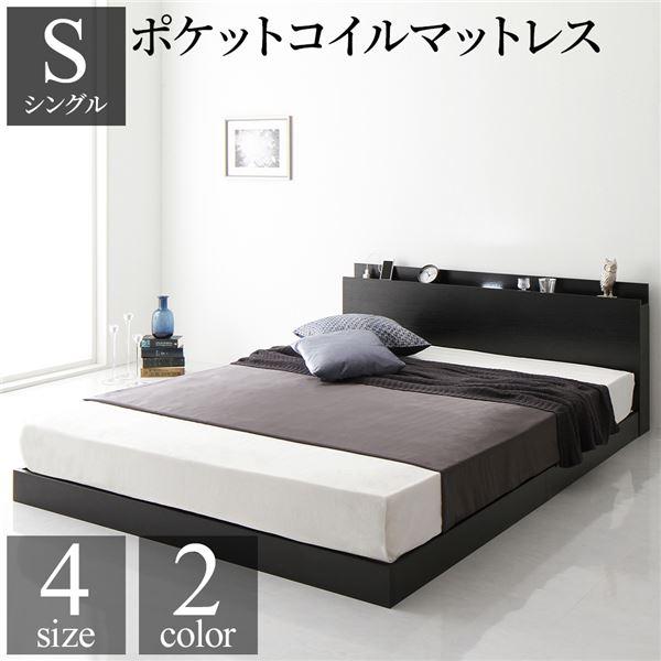 ベッド フレーム・マットレスセット 関連 ベッド 低床 ロータイプ すのこ 木製 LED照明付き 棚付き 宮付き コンセント付き シンプル モダン ブラック シングル ポケットコイルマットレス付き